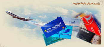 آزاد سازی نرخ بلیت هواپیما از هفته آینده