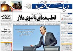 صفحه اول روزنامه های یکشنبه 2 مهر