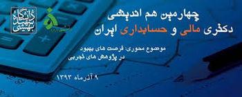چهارمین هم اندیشی دکتری مالی و حسابداری ایران برگزار می شود