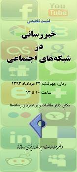 نشست «خبررسانی در شبکه های اجتماعی» برگزار می شود