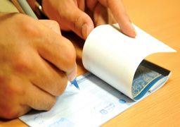 بانک مرکزی اعلام کرد؛ ابلاغ ۵ بند جدید در حوزه چک به بانکها