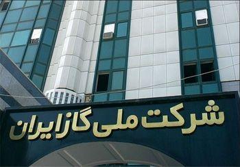 جزئیات انحلال ۲ شرکت بزرگ گازی ایران