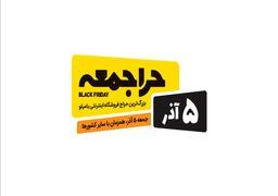 5آذرماه دومین «حراجمعه» ایرانی در بامیلو