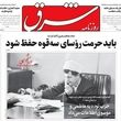 میدانی که روحانی به قالیباف داد/افزایش 26 درصدی صادرات نفت ایران