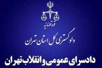 تشکیل قرارگاه مقابله با اراذل و اوباش در تهران