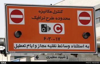 لغو یک هفته ای طرح ترافیک از امروز