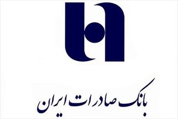 نماد بانک صادرات به بازگشایی نزدیک شد