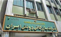 هیأت دولت انتقال شرکت بازرگانی دولتی به وزارت کشاورزی را ابلاغ کرد