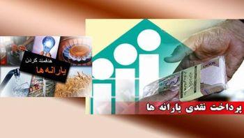 اصلاح اطلاعات خانوار برای دریافت یارانه نقدی از چهارشنبه