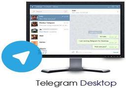 نرم افزار دسکتاپ تلگرام به فروشگاه ویندوز آمد