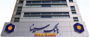 بانک سینا استخدام میکند
