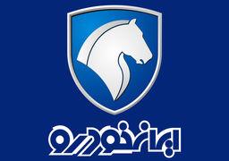 از فردا پیش فروش 15 محصول ایران خودرو آغاز می شود