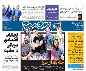 صفحه اول روزنامه های 24 بهمن1397