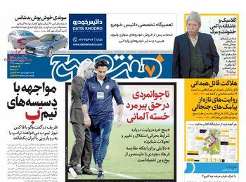 صفحه اول روزنامه های 9 اردیبهشت 98