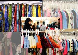ممنوعیت واردات پوشاک به صورت فردی