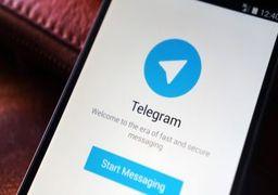 زبان فارسی به تلگرام افزوده شد +عکس