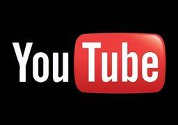 سوءاستفاده از کودکان در یوتیوب