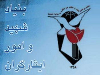 جوابیه بنیاد شهید به گفتگوی محمد غرضی