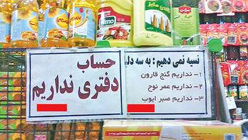 گزارشی جالب از رشد نسیهفروشی در سوپرمارکتها