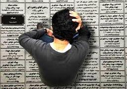 اعلام تعداد بیکاران تهران