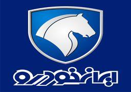 فروش فوری دو محصول ایران خودرو امروز آغاز میشود + شرایط