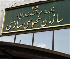 فهرست واگذاری 216 شرکت دولتی برای سال 1393 فروش شرکت ها / از نمایشگاه تهران تا هما