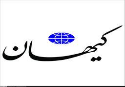 واکنش روزنامه کیهان به پست بهاره رهنما در مورد ناآرامی های اخیر