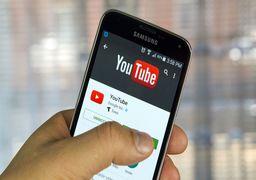 اقدام جالب یوتیوب برای کاهش اعتیاد کاربران
