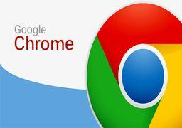 افزایش امنیت افزونههای گوگل کروم