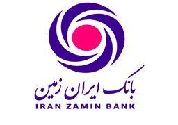 بانک ایران زمین در حال توسعه است