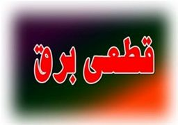 امروز پنجمین برنامه روزانه قطعی برق تهران منتشر شد + جدول