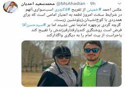 احمد خمینی به انتشار عکسش واکنش نشان داد