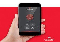 نصب بیش از 1 میلیون نسخه همراه بانک جدید از سوی مشتریان بانک ملت