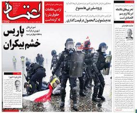 صفحه اول روزنامه های18 آذر1397