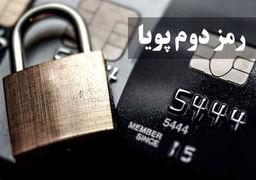 روش دریافت رمز دوم پویا برای حسابهای مشترک
