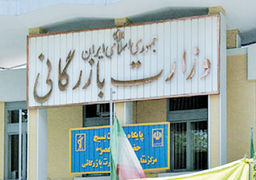فرآیند تاسیس دوباره وزارت بازرگانی رسما آغاز شد