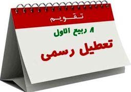 تعطیلات رسمی کشور 5 روز کم می شود + جزئیات