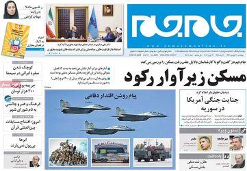 صفحه اول روزنامه های چهارشنبه 30 فروردین