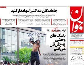 صفحه اول روزنامههای 11 خرداد 1399
