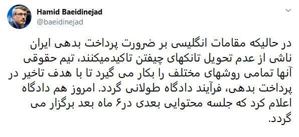 انتقاد بعیدی نژاد از کارشکنی انگلیس برای پرداخت بدهی ایران