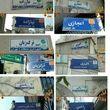 اعتراض نسبت به حذف واژه «شهید» از خیابانها
