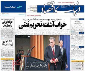 صفحه اول روزنامه های 31 فروردین 1398