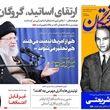 صفحه اول روزنامه های5 آبان 1397