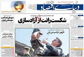 صفحه اول روزنامه های25 شهریور1397