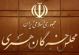نتایج رسمی انتخابات مجلس خبرگان در 5 استان +تعداد آراء
