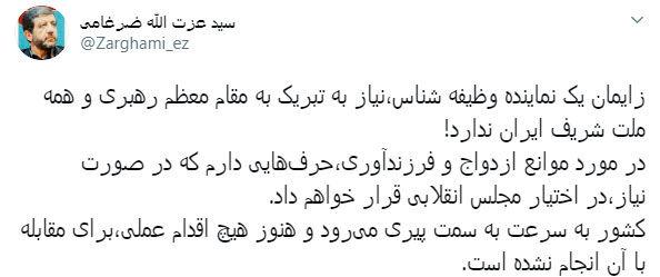 عکس| جنجال زایمان نماینده اصفهان در مجلس