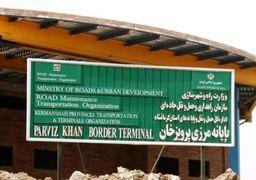 دومین گذرگاه مرزی ایران و اقلیم کردستان عراق بسته شد
