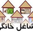 رونمایی از طرح ملی توسعه مشاغل خانگی