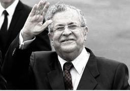 خبر فوت رئیس جمهوری سابق عراق تایید شد