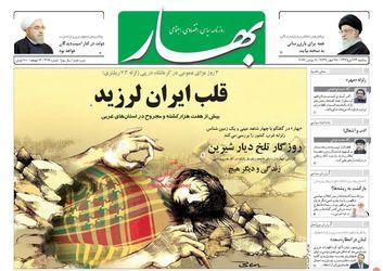 صفحه اول روزنامه های سه شنبه 23 آبان